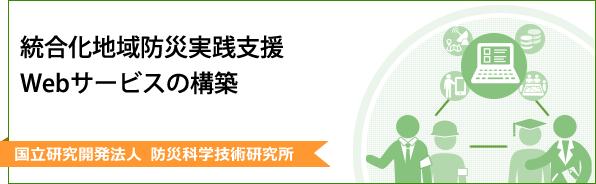 統合化地域防災実践支援 Webサービスの構築