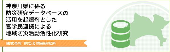 神奈川県に係る防災研究データベースの活用を起爆剤とした官学民連携による地域防災活動活性化研究