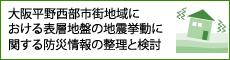 大阪平野西部市街地域における表層地盤の地震挙動に関する防災情報の整理と検討