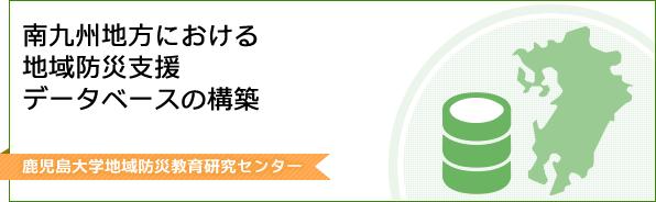 南九州地方における地域防災支援データベースの構築